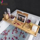 浴缸架 實木浴缸架浴室伸縮泡澡手機支架浴盆蓋板木桶收納擱板浴缸置物架【快速出貨八折下殺】