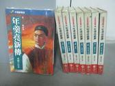 【書寶二手書T2/一般小說_JLQ】年羹堯新傳_1~8冊合售