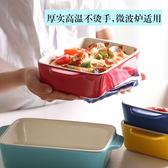 芝士焗飯盤烤盤長方形陶瓷西餐盤子烤箱餐具套裝創意菜盤家用烤碗【居享優品】