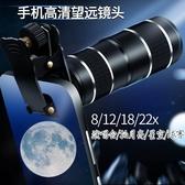 手機鏡頭三合一高清長焦廣角通用演唱會套裝攝影遠距離拍攝  育心小館
