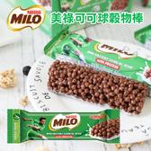 雀巢 Nestle MILO 美祿 可可球穀物棒 23.5g 單支 穀物棒 能量棒 巧克力棒 健康穀物 早餐脆片
