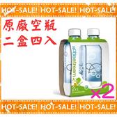 《原廠配件*2盒+贈冰模》Sodastream Jet / Genesis 氣泡水機 專用 寶特瓶 空瓶 (二組四入)