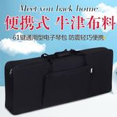 優惠快速出貨-通用電子琴包61鍵加厚海綿琴包琴袋可背加大防水電子琴包RM
