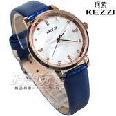 KEZZI珂紫 璀璨時刻 珍珠螺貝面盤 皮革錶帶 石英錶 學生錶 防水手錶 女錶 藍色X玫瑰金 KE1684藍