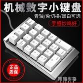 小鍵盤 機械數字小鍵盤財務會計收銀出納銀行筆記本電腦外接有線USB青軸 阿薩布魯