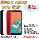 現貨 ASUS ZenFone 5Q 手機 64G,送 32G記憶卡+空壓殼+玻璃保護貼,聯強代理 ZC600KL