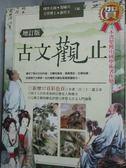 【書寶二手書T5/大學文學_YEY】古文觀止增訂版_遲嘯川.謝哲夫