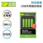 GP超霸 力再高 USB充電寶 + 力再高2600mAh-3號 鎳氫充電池4入