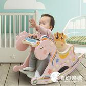 搖搖木馬-兒童搖馬塑料帶音樂寶寶玩具一周歲生日禮物兒童搖椅-奇幻樂園