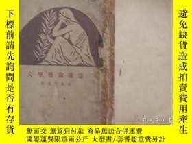 二手書博民逛書店罕見文學概論講述【毛邊本,1930年初版,著者姜亮夫鈐印】Y29
