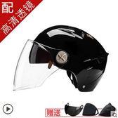 DFG摩托車頭盔男女士電動電瓶車夏季雙鏡防曬夏天四季通用安全帽 爾碩數位3c