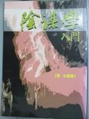 【書寶二手書T1/心理_JDL】陰謀學入門_黃文雄