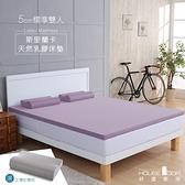 House Door 斯里蘭卡天然乳膠床墊吸濕排濕5cm超值組-雙人丁香紫