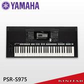 【金聲樂器】YAMAHA PSR-S975 附琴袋 電子琴 伴奏琴 (PSR S975)