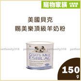 寵物家族-美國貝克 裕寶賜美樂頂級羊奶粉150g