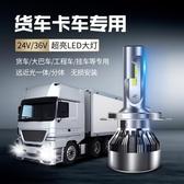 貨車汽車led大燈前射燈24v燈泡H1超亮H4聚光H7遠近光一體改裝強光 教主雜物間