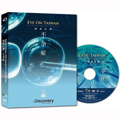 Discovery-聚焦台灣:不孕症DVD