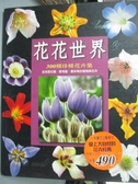 【書寶二手書T1/動植物_YET】花花世界:300種珍稀花卉集_原價1200_派崔克