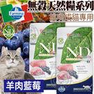 【培菓平價寵物網】(送購物金50元)法米納Farmina》ND挑嘴成貓天然無穀糧羊肉藍莓-300g