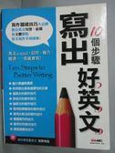 【書寶二手書T3/語言學習_WET】10個步驟寫出好英文_Live ABC