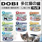 *WANG*【單罐】多比(DOBI)貓咪罐頭-白身鮪魚+雞肉(七種口味)-80克