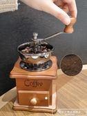 咖啡豆研磨機磨豆機手動咖啡機手工手搖手磨磨粉機小型家用研磨器『韓女王』
