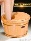 加厚香柏木泡腳木桶家用帶蓋實木質足浴桶高深洗腳木盆過小腿神器 【618特惠】