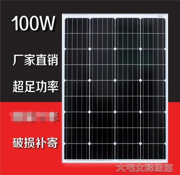 全新單晶100W太陽能板太陽能板電池板18V光伏發電繫統充電12V家用 大宅女韓國館
