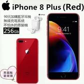 完整盒裝保固一年Apple iPhone 8 Plus 256GB紅色原裝機 防塵防水 拆封新機 僅拆封開盒 已開通
