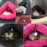 寵物窩 貓窩冬季保暖四季通用封閉式狗窩小型犬貓咪貓睡袋寵物用品 【限時搶購】