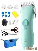 理髮器 嬰兒理發器超靜音剃頭發推剪自己新生幼兒童剃發推子寶寶家用神器 阿薩布魯