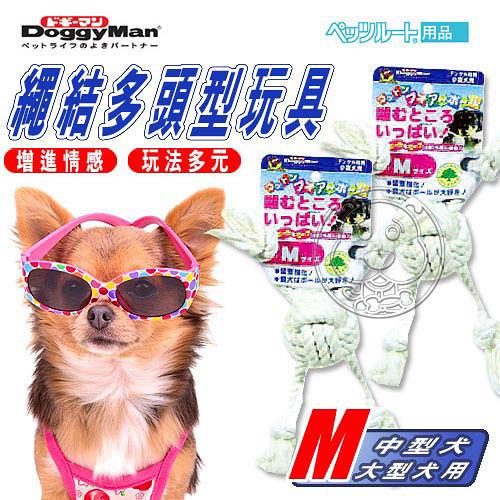 【 培菓平價寵物網 】Doggy Man》寵物結繩多頭型玩具 (M)訓練愛犬咬合能力