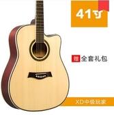 安德魯初學者新手入門吉它40寸民謠吉他41寸木吉他jita樂器(中級者 41吋) -炫彩腳丫折扣店