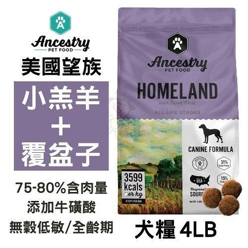 《48HR快速出貨》*KING*Ancestry 美國望族 天然犬糧(無穀系列) 紐西蘭小羔羊+覆盆子 4LB/包