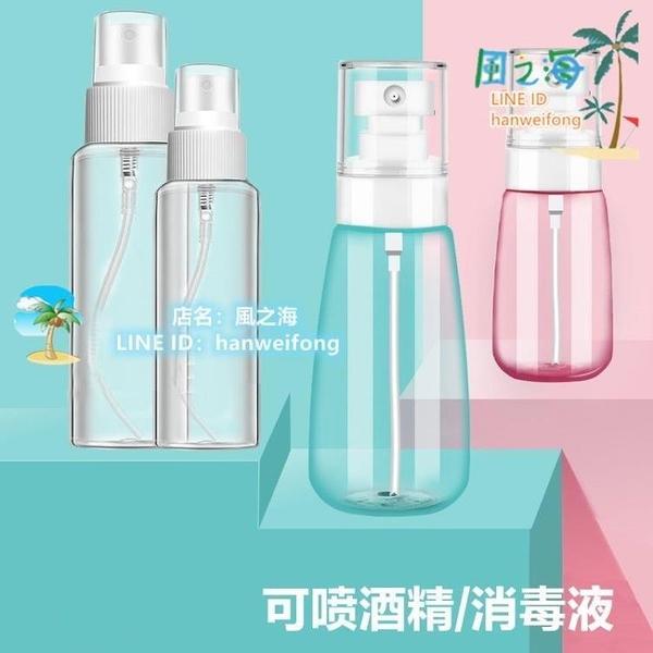 3個裝 噴霧瓶化妝補水旅行便攜分裝空瓶子超細霧臉部噴瓶按壓酒精小噴壺【風之海】