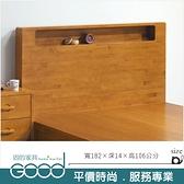 《固的家具GOOD》850-2-AV 貝雅6尺全實木床片【雙北市含搬運組裝】