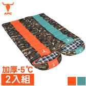【APC】迷彩秋冬加寬加厚可拼接全開式睡袋-桔色+綠色