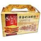 鐵道懷舊禮盒 黃金奶油酥條 (內含2包) 花蓮必吃名產 手工製作古早味