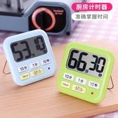 計時器 日本LEC 倒計時器提醒器廚房烘焙定時器學生做題用電子鬧鐘大聲音 伊芙莎