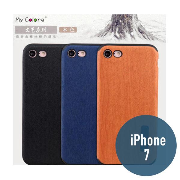 iPhone 7 (4.7吋) 木色文藝系列 全包 黑邊設計 手機殼 保護殼 手機套 保護套 織布 輕薄
