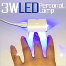 隨身型美甲LED單指USB光撩燈(3W)-單入 [54767]