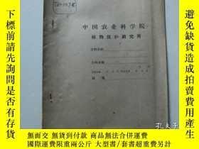 二手書博民逛書店罕見中國農科院藏【植物對傳染病害先天免疫的規律】編號1、H架4層