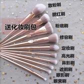 (快出)送刷包新手套刷 化妝刷套裝少女心初學者適用美妝工具眼影刷散粉