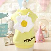 厚款荷包蛋寵物衣服泰迪比熊貴賓貓咪小狗狗衣服小型犬服飾秋冬裝