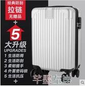 行李箱行李箱拉桿箱旅行箱復古鋁框20男女學生萬向輪24寸登機密碼皮箱子LX 芊墨左岸