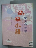 【書寶二手書T4/心靈成長_KCP】朵朵小語-優美的眷戀_朵朵,萬歲少女
