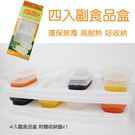 食品級PP材質4+1組寶寶副食品盒 儲存盒 收納盤 副食品 高耐熱 餐具 獨立分格【JF0030】