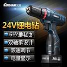 電鑽龍韻24V鋰電充電電鉆手電鉆電動螺絲刀24V雙速家用手槍鉆多功能【快速出貨】