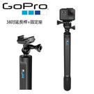 ◎相機專家◎ 全館免運 GoPro 38吋延長桿+固定座 自拍桿 HERO7 HERO 三軸 AGXTS-001 公司貨