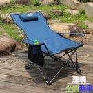 折疊椅 釣魚凳陽臺椅子便攜式沙灘午休床坐躺超輕休閒垂釣躺椅 【免運快出】